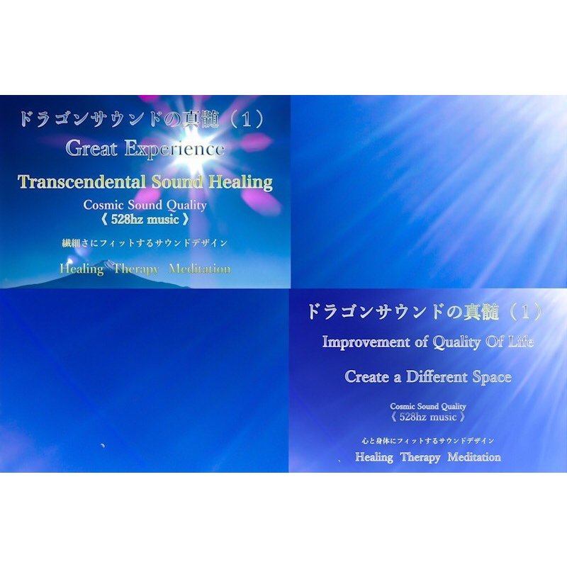 ドラゴンサウンドの真髄 2作品セット『 Transcendental Sound Healing 』&『 Quality Of Life Healing 』