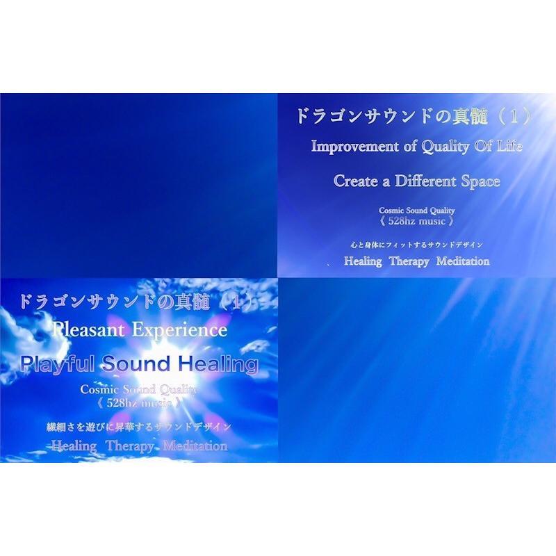 ドラゴンサウンドの真髄 2作品セット『 Playful Sound Healing 』&『Quality Of Life Healing 』