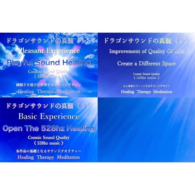 ドラゴンサウンドの真髄 3作品セット『 Playful Sound 』&『 Q O L Healing 』&『 Open The 528hz 』