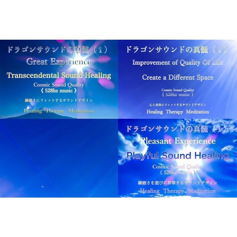 ドラゴンサウンドの真髄 3作品セット『 Transcendental 』&『 Playful Sound 』&『 Q O L Healing 』