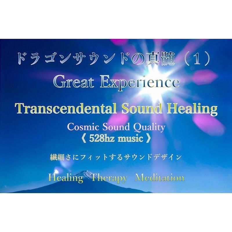 サポーター募集中!!ドラゴンサウンドの真髄『 Transcendental Sound Healing 528hz 』商品は音質!!自分を見つめるサウンド藝術
