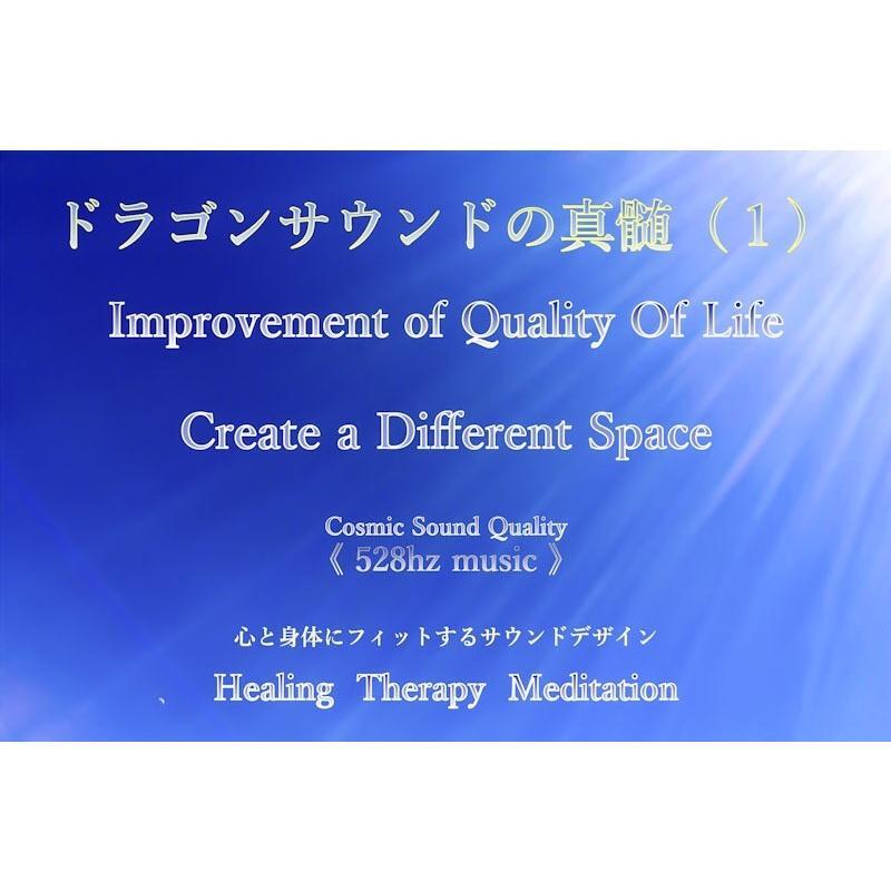 サポーター募集中!!ドラゴンサウンドの真髄『 Improvement of Quality Of Life Healing 528hz 』商品は音質!!