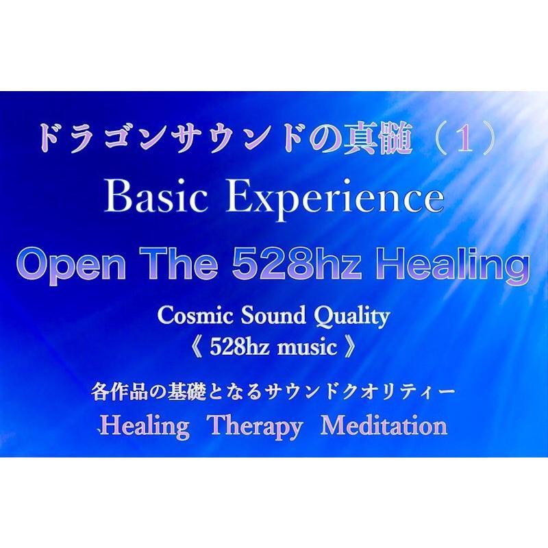 サポーター募集中!!ドラゴンサウンドの真髄『 Open The 528hz Healing 』商品は音質!!