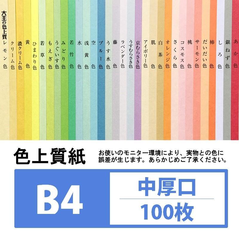 推奨 コピー用紙 色上質紙 中厚口 100枚入り 格安激安 B4