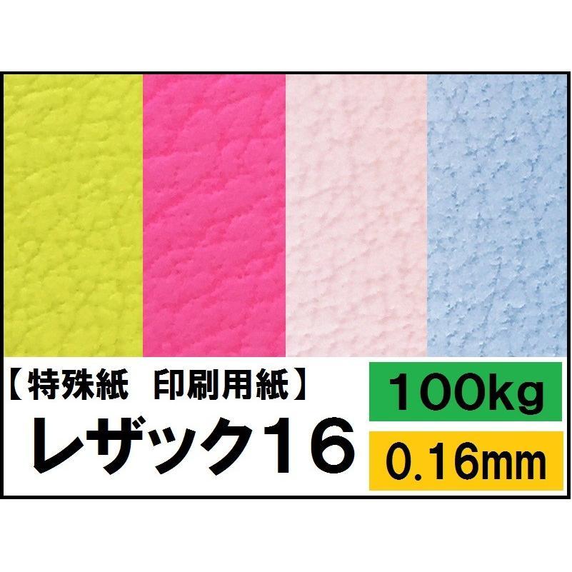 レザック16 100kg 0.16mm 選べる16色 4サイズ A3 買収 B4 早割クーポン A4 カラー用紙 B5 ファンシーペーパー
