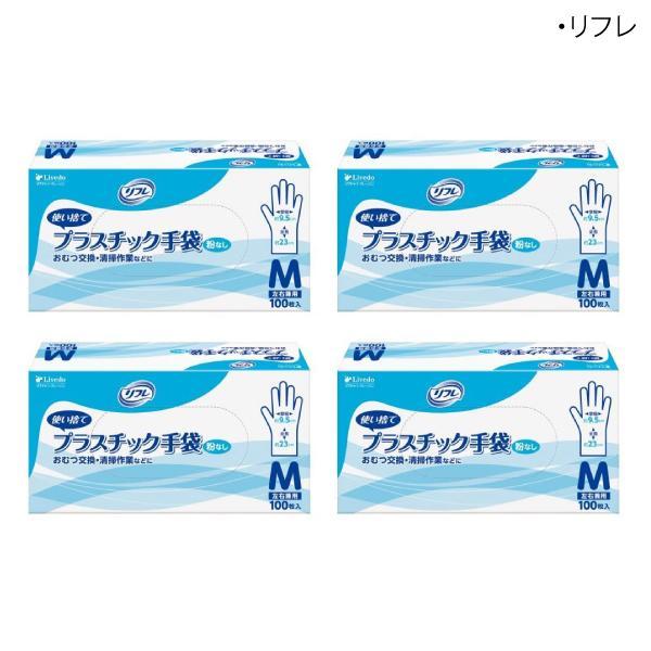 オンライン限定商品 リフレ プラスチック手袋粉なしMサイズ 100枚入×4箱 返品送料無料 使い捨て手袋 パウダーフリー 感染予防 おむつ交換 介護用