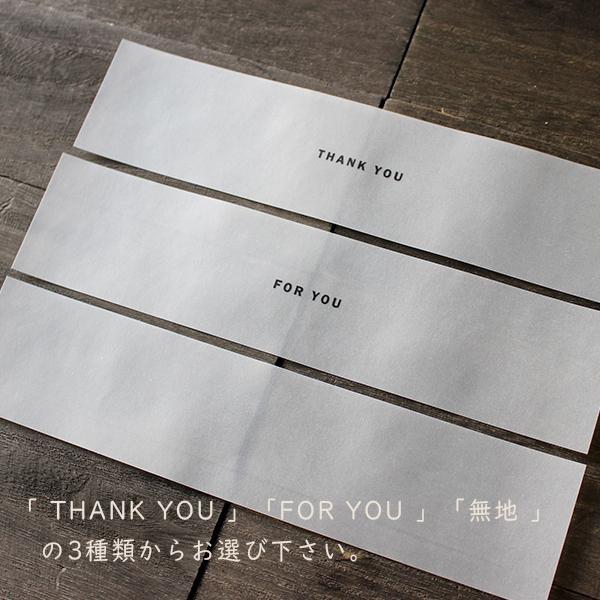 ラッピング帯【50枚】(ギフトボックス用)|kamiwaza|08