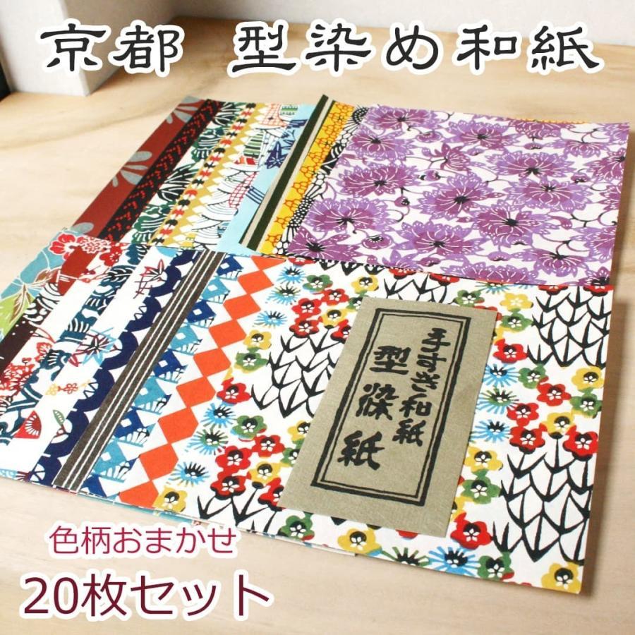 型染め和紙 20枚セット和紙 ポスト投函 送料無料 千代紙 高級折り紙  kamon-sakuraya