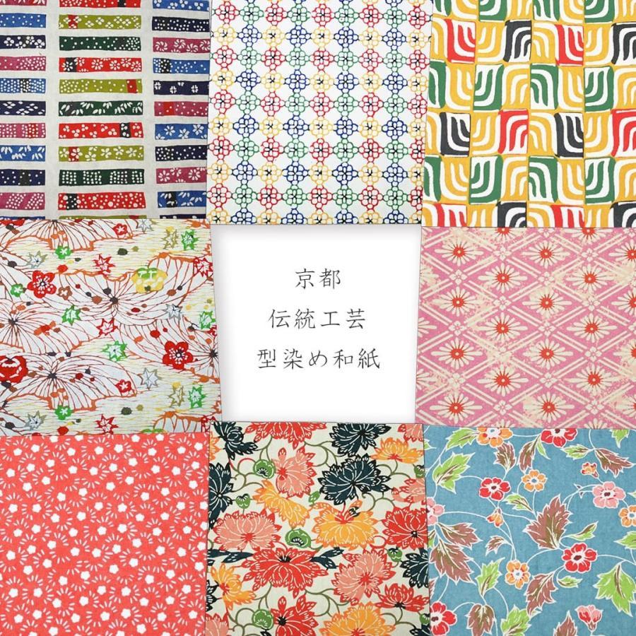 型染め和紙 20枚セット和紙 ポスト投函 送料無料 千代紙 高級折り紙  kamon-sakuraya 03