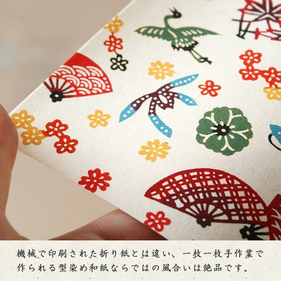 型染め和紙 20枚セット和紙 ポスト投函 送料無料 千代紙 高級折り紙  kamon-sakuraya 05