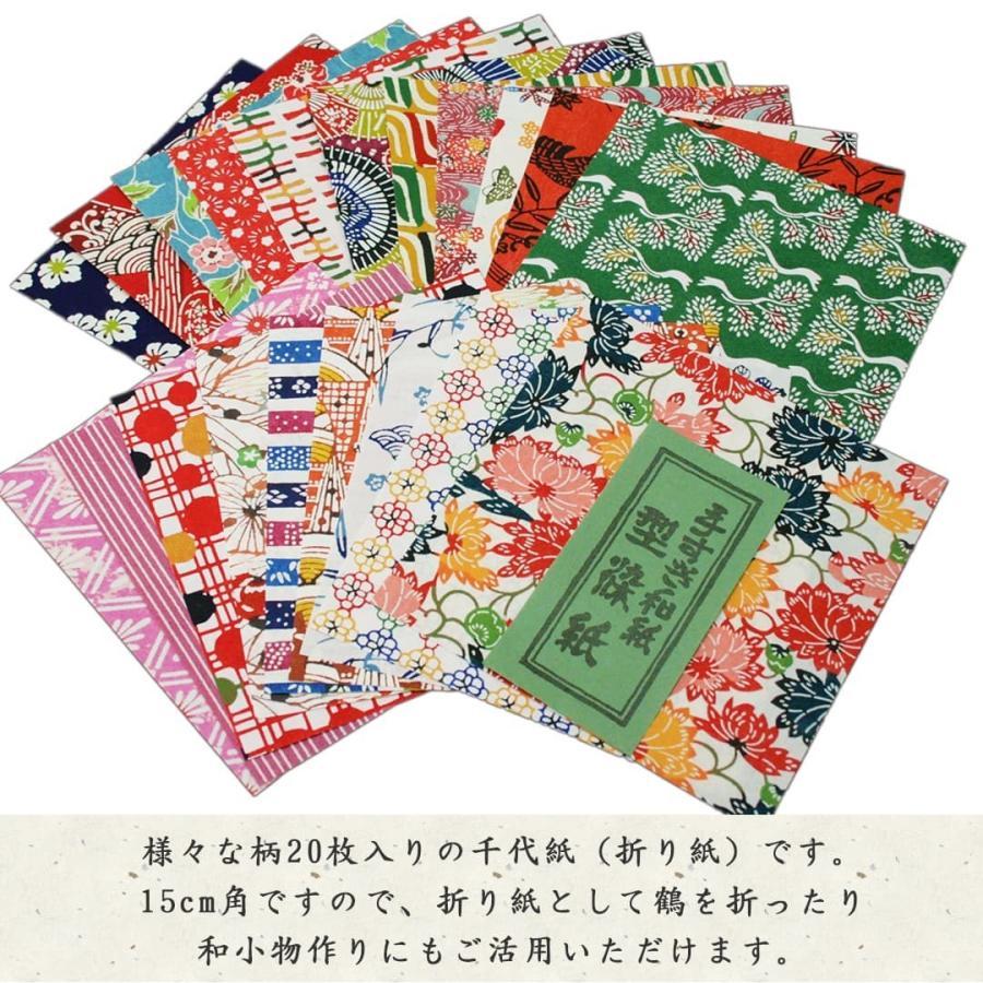 型染め和紙 20枚セット和紙 ポスト投函 送料無料 千代紙 高級折り紙  kamon-sakuraya 06