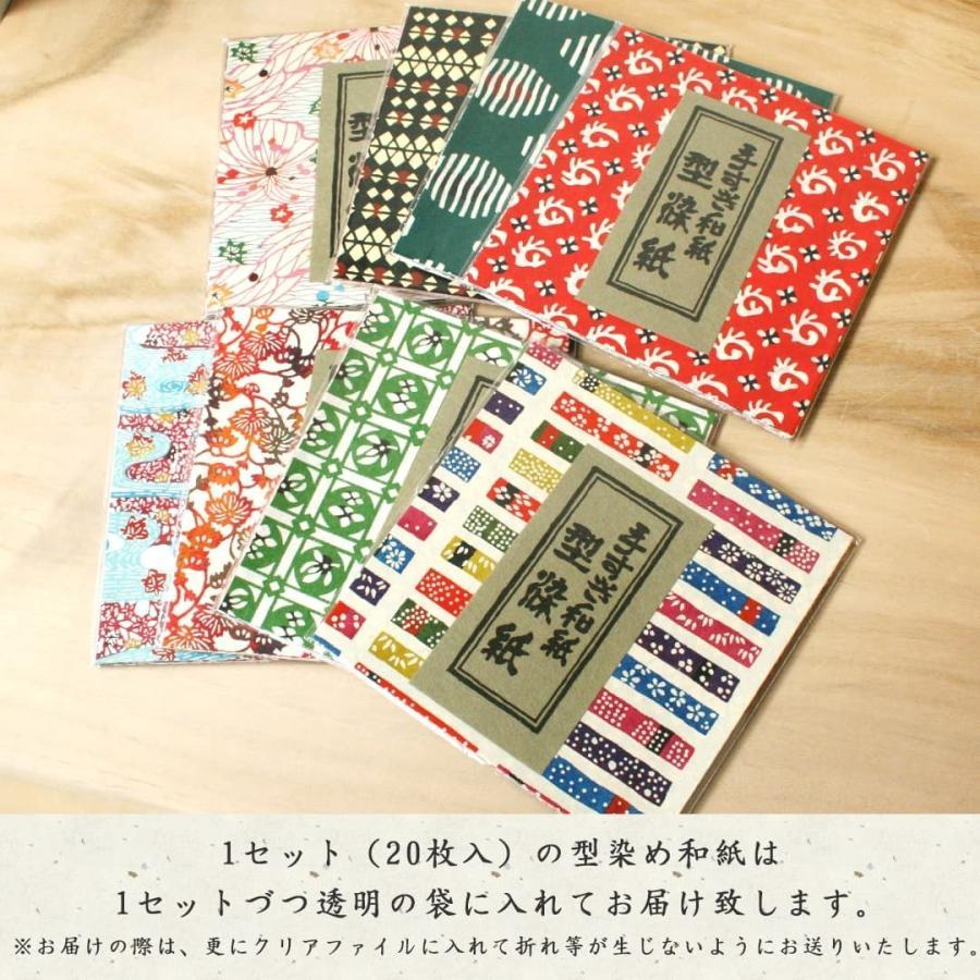 型染め和紙 20枚セット和紙 ポスト投函 送料無料 千代紙 高級折り紙  kamon-sakuraya 07