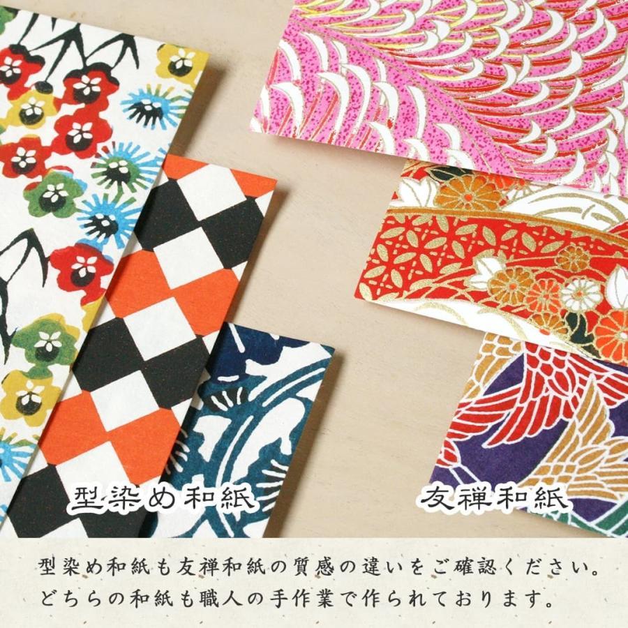 型染め和紙 20枚セット和紙 ポスト投函 送料無料 千代紙 高級折り紙  kamon-sakuraya 10