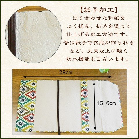 送料無料 型染和紙 ブックカバー 防水機能 京都 文庫本 手帳ケース 紙子加工|kamon-sakuraya|03