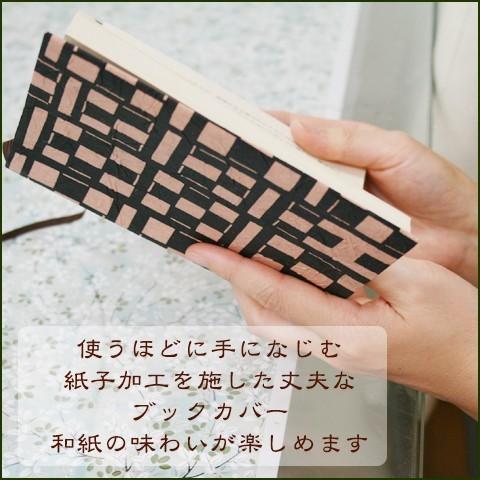 送料無料 型染和紙 ブックカバー 防水機能 京都 文庫本 手帳ケース 紙子加工|kamon-sakuraya|05
