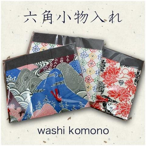 型染和紙 六角小物入れ メガネ入れ リモコン入れ|kamon-sakuraya|02