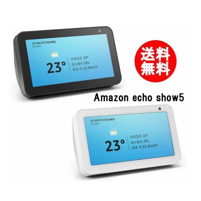 送料無料 amazon Echo Show 5 エコーショー5 スクリーン付き スマートスピーカー with Alexa チャコール / サンドストーン アマゾン アレクサ ビデオ通話|kamoneg