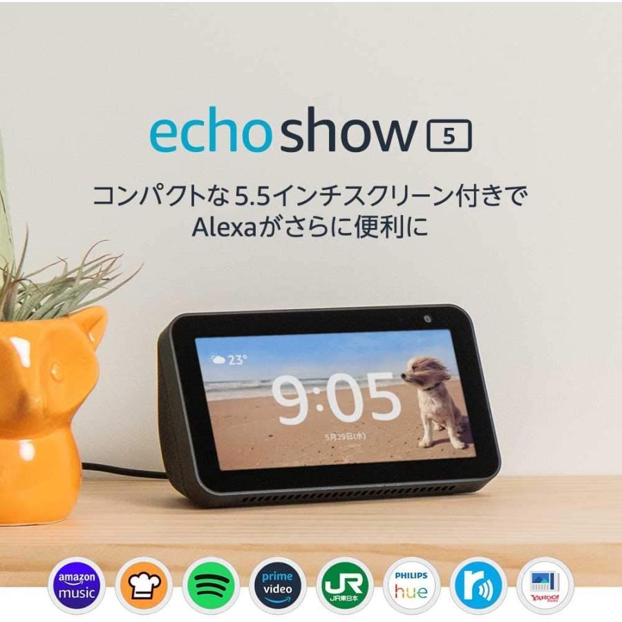 送料無料 amazon Echo Show 5 エコーショー5 スクリーン付き スマートスピーカー with Alexa チャコール / サンドストーン アマゾン アレクサ ビデオ通話|kamoneg|06