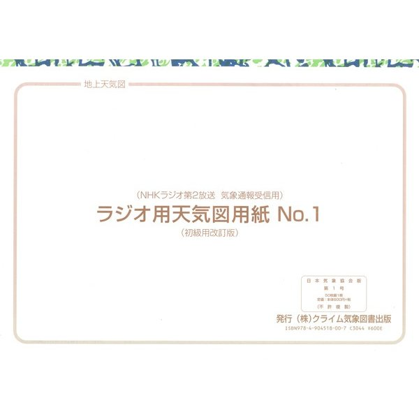 NHKラジオ第2放送 気象通信受信用 ラジオ用天気図用紙No.1 買い取り クライム気象図書出版 初級用改訂版 おすすめ