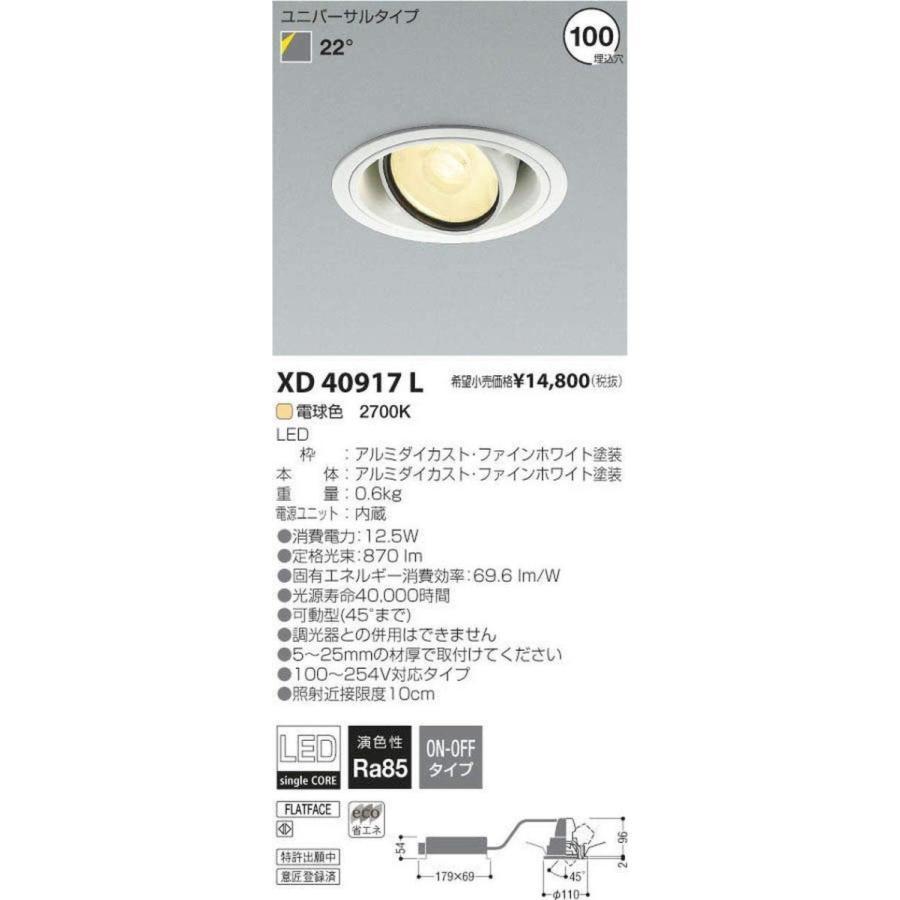 コイズミ照明 LEDユニバーサルダウンライト XD40917L