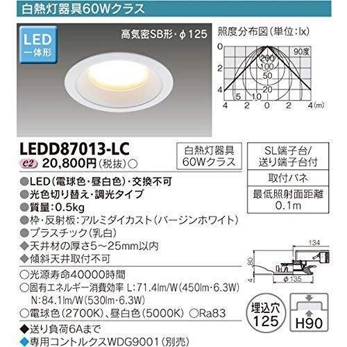 東芝ライテック LED一体形 高気密SB形ダウンライト 光色切り替え・調光タイプ 60W φ125