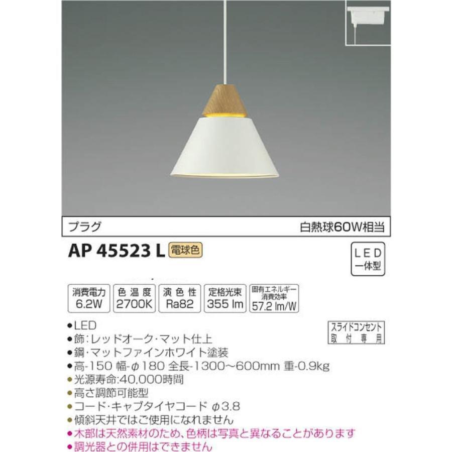 コイズミ照明 ペンダントライト A-pendant プラグ マットファインホワイト塗装 AP45523L