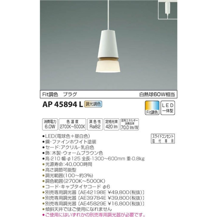 コイズミ照明 Fit調色ペンダント Fit調色ペンダント プラグ ウォームブラウン AP45894L
