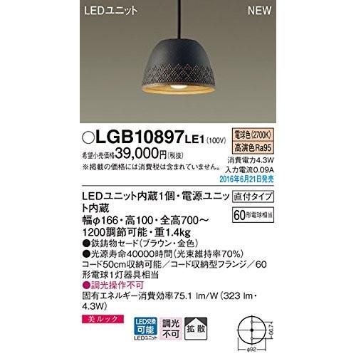 パナソニック(Panasonic) LEDペンダント60形電球色LGB10897LE1