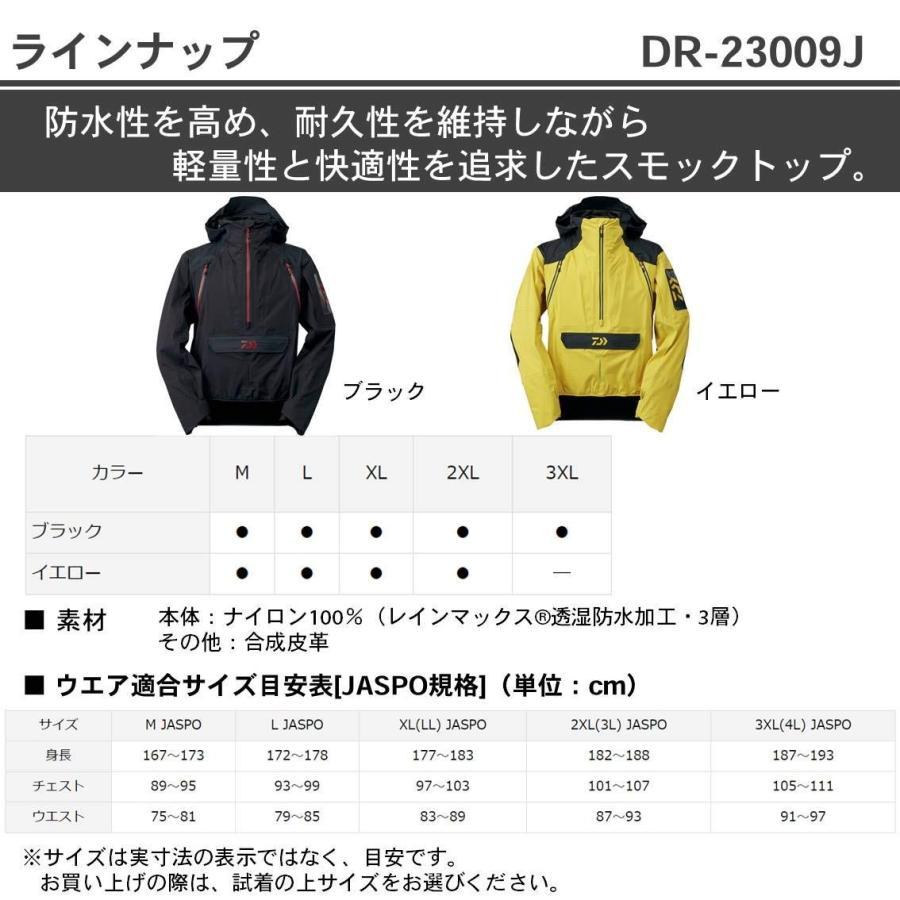 ダイワ(DAIWA) レインマックス スモックトップ DR-23009J イエロー 2XL