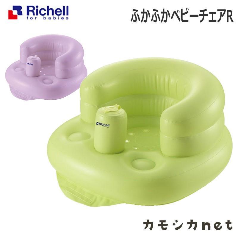 椅子 いす イス スピード対応 全国送料無料 ローチェア 家具 リッチェル Richell 風呂 レビューを書けば送料当店負担 赤ちゃん 便利 baby ベビー ふかふかベビーチェアR おしゃれ