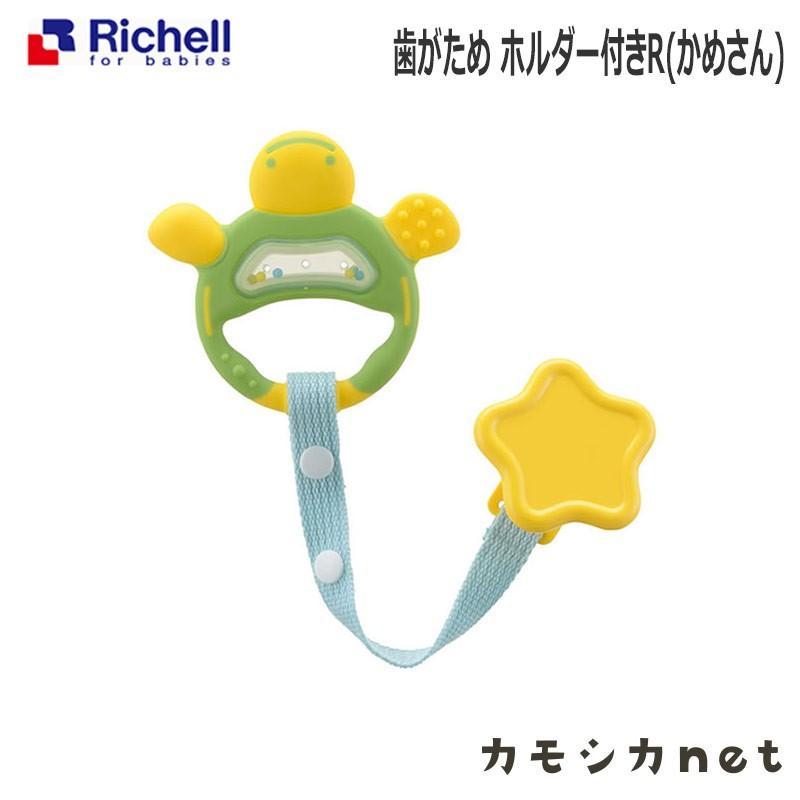 歯固め おもちゃ リッチェル Richell 歯がため 保証 ホルダー付きR 全店販売中 便利 おしゃれ baby ベビー 赤ちゃん かめさん