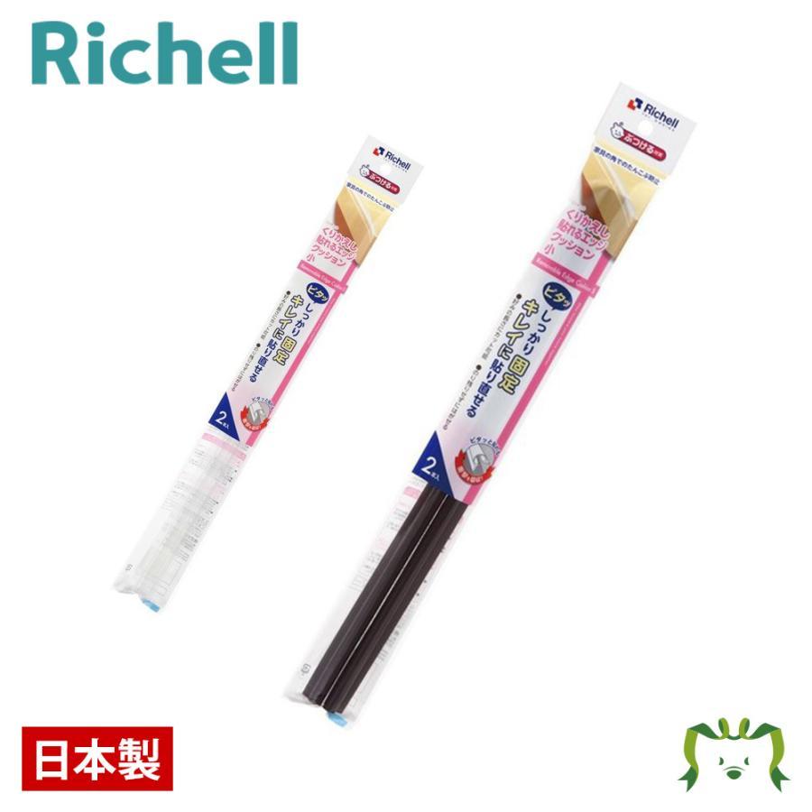 コーナーガード 安全 新着セール セーフティ リッチェル くりかえし貼れるエッジクッション 新品未使用正規品 小 ベビーガード Richell