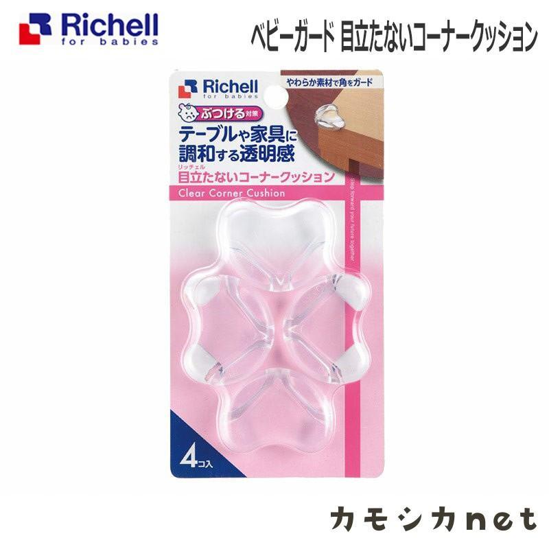 コーナーガード 安全 セーフティ 海外並行輸入正規品 リッチェル 目立たないコーナークッション Richell ベビーガード ファッション通販