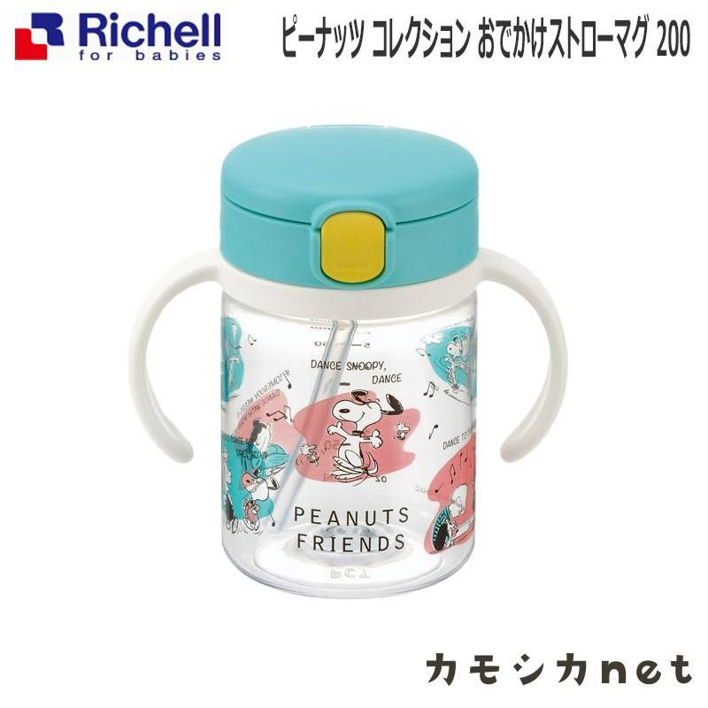 リッチェル Richell ピーナッツ コレクション 超人気 おでかけストローマグ 200 特価品コーナー☆ 厳選 ベビー食器 baby 赤ちゃん イチオシ