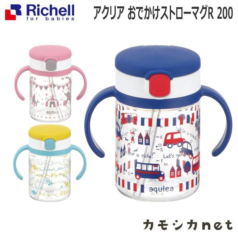 リッチェル Richell アクリア おでかけストローマグR 200 出群 baby 毎日続々入荷 赤ちゃん イチオシ ベビー食器 厳選