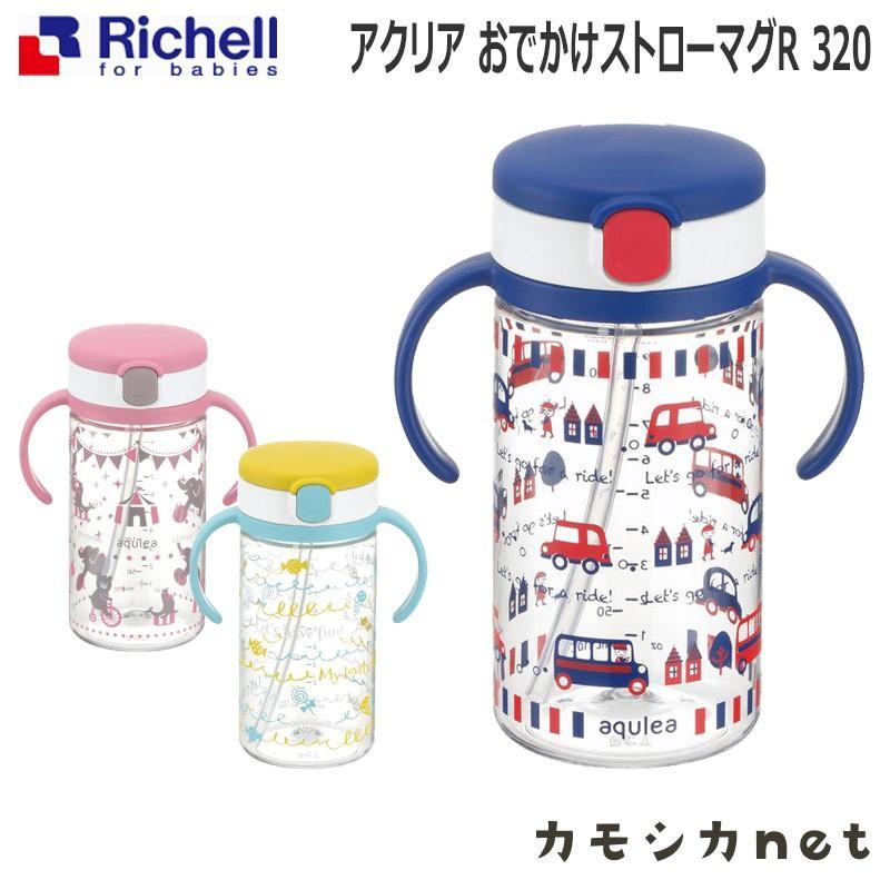 倉庫 リッチェル Richell アクリア おでかけストローマグR 引出物 320 赤ちゃん イチオシ ベビー食器 baby 厳選