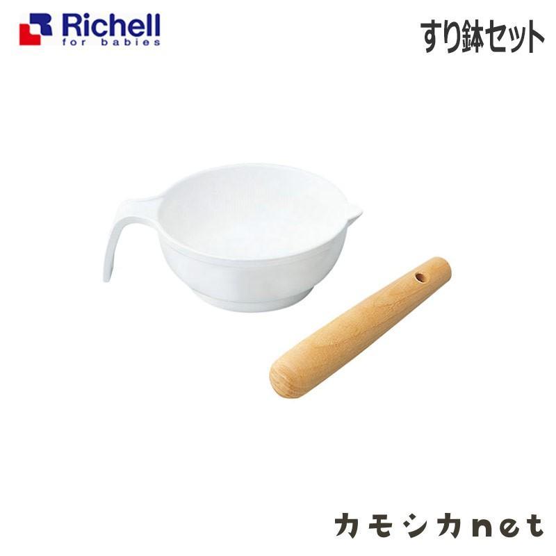SALENEW大人気 すり棒 リッチェル お見舞い Richell すり鉢セット キッチン baby おしゃれ 便利 日用品 赤ちゃん