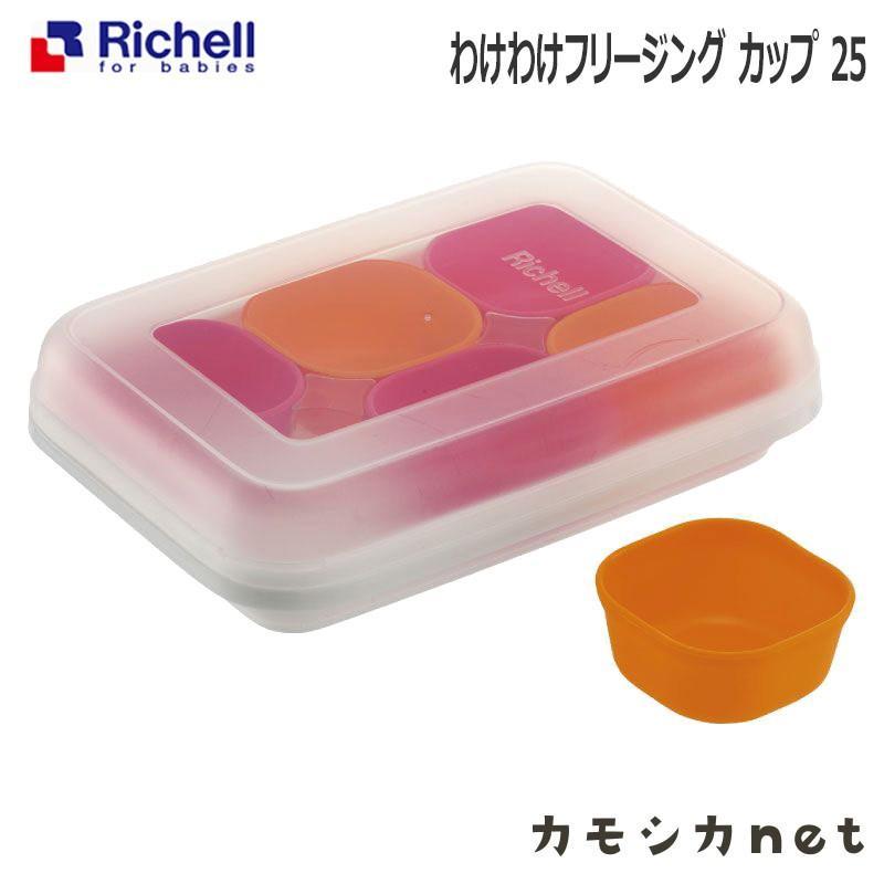 離乳食 保存容器 リッチェル Richell わけわけフリージング カップ 25 5ヶ月 baby 1年保証 便利 テレビで話題 赤ちゃん ベビー おしゃれ