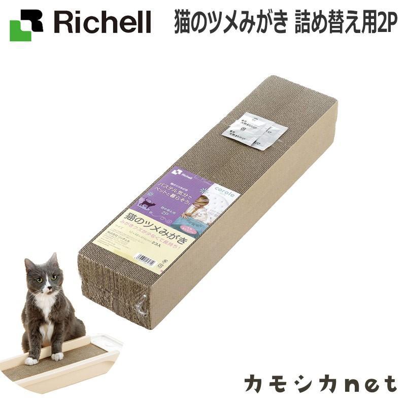 ペット用品 返品交換不可 生き物 猫 高品質 爪とぎ リッチェル 詰め替え用2P つめみがき 猫のツメみがき Richell
