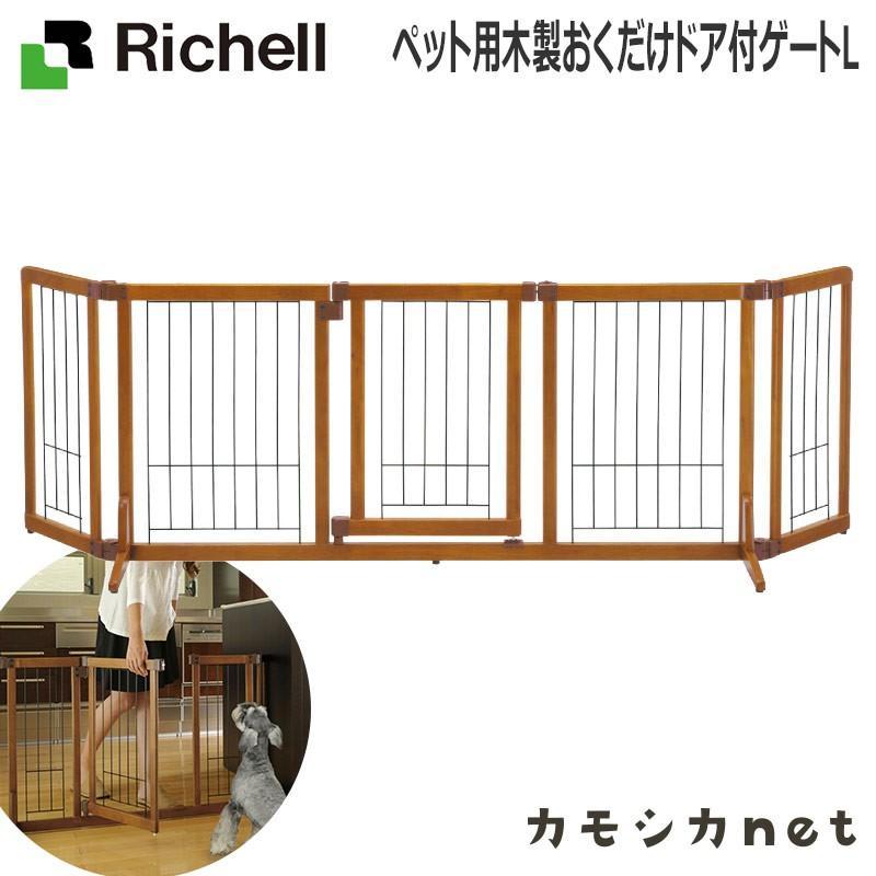 ペットゲート フェンス ペット用品 業界No.1 犬 メイルオーダー ペット用木製おくだけドア付ゲートL リッチェル Richell
