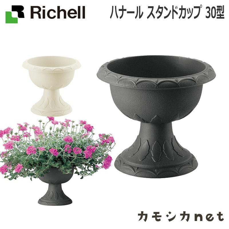 鉢 プランター 上質 植木 ガーデニング鉢 リッチェル Richell 30型 高級 スタンドカップ ハナール