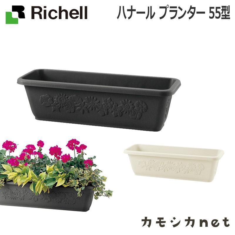 数量限定アウトレット最安価格 日本製 鉢 プランター ガーデニング ハナール 卓抜 55型 Richell リッチェル