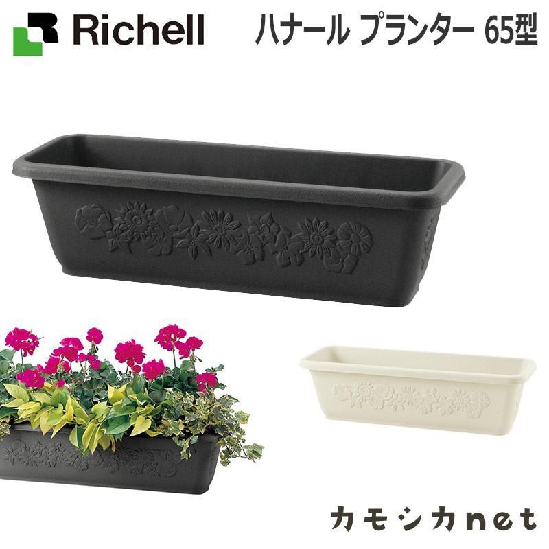 日本製 鉢 ☆正規品新品未使用品 プランター ガーデニング リッチェル ハナール Richell 最安値 65型