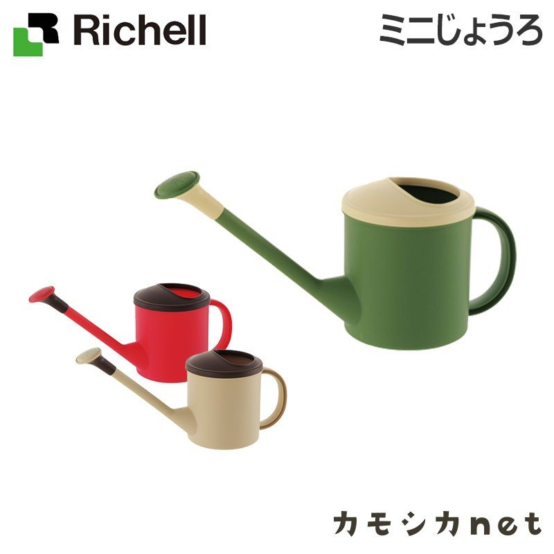 庭 ガーデニング 散水 水栓 賜物 水周り リッチェル Richell じょうろ 水やり ミニじょうろ 割り引き