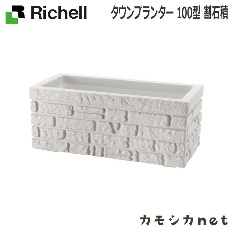 鉢 プランター ガーデニング リッチェル Richell タウンプランター 100型 割石積 サンドグレー(SG)