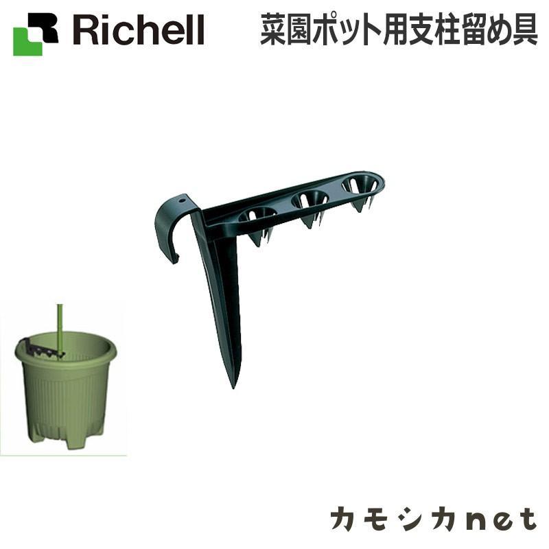 鉢 プランター ガーデニング 家庭菜園 支柱留め具 菜園ポット用 高い素材 Richell リッチェル 倉