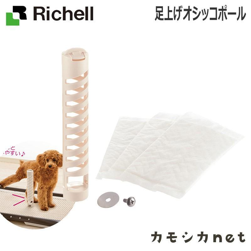 ペット用品 人気ブレゼント 犬 しつけ トイレ Richell 足上げオシッコポール トレーニング用品 リッチェル 販売