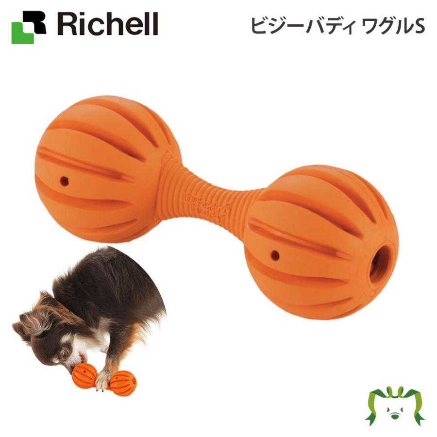 ペット用品 生き物 犬 おもちゃ リッチェル ワグルS クリアランスsale!期間限定! おやつ 超特価SALE開催 噛む ビジーバディ Richell