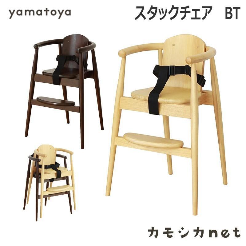 ハイチェア 椅子 いす イス 家具 大和屋 売店 Yamatoya 便利 BT baby おしゃれ 赤ちゃん 捧呈 ベビー スタックチェア