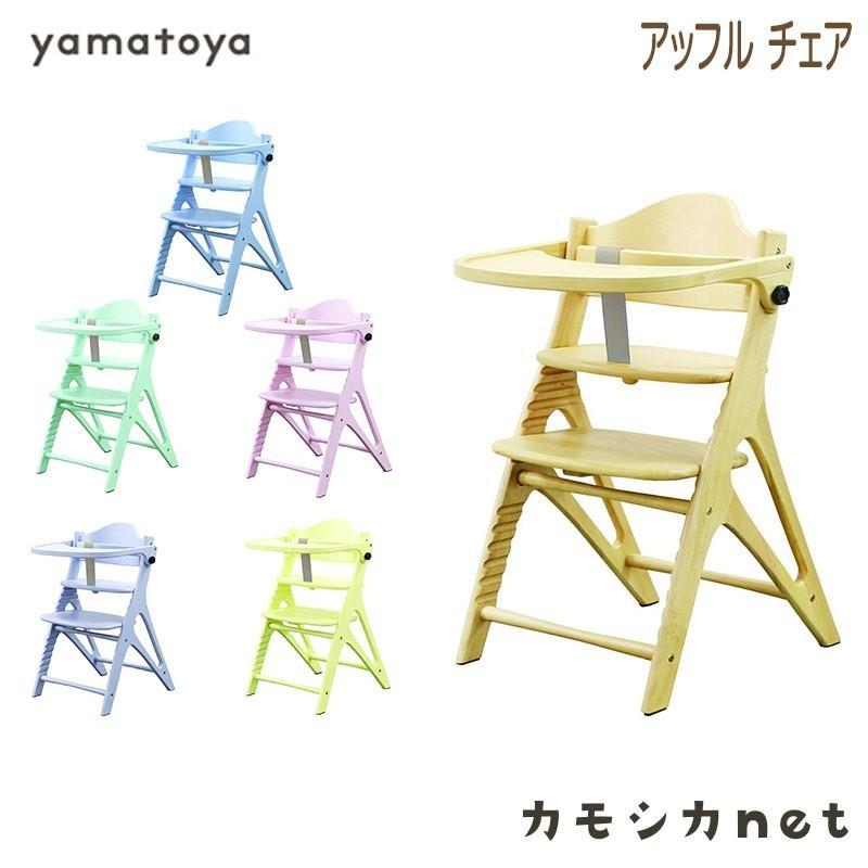 人気 ハイチェア 椅子 いす イス 家具 大和屋 Yamatoya ベビー 赤ちゃん チェア 便利 送料無料新品 おしゃれ アッフル baby